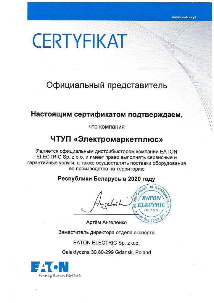 Сертификат дистрибьютора EATON 2020_pages-to-jpg-0001.jpg