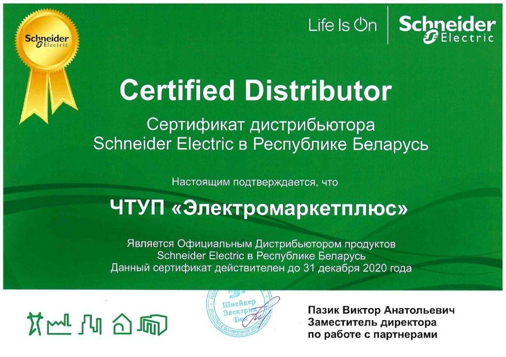Скан Сертификат дистрибьютора до 31-12-20_page-0001.jpg