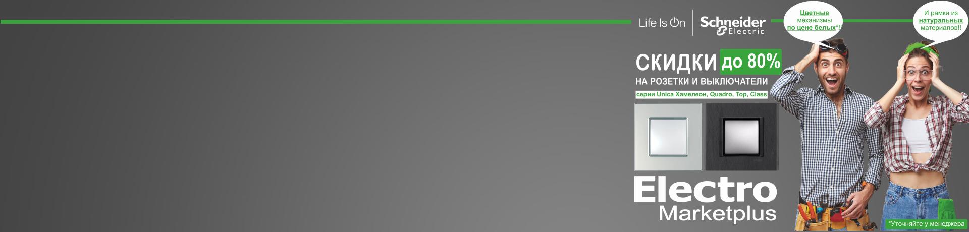 РАСПРОДАЖА серии Unica Хамелеон, Quadro, Top, Class