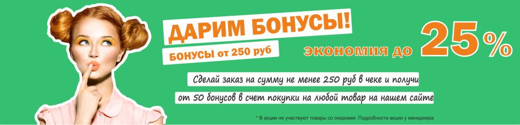 банер бонусы3.png