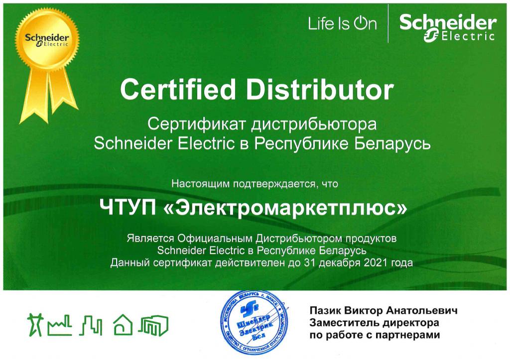 Скан Сертификат дистрибьютора SE до 31-12-21 (1)-1.png