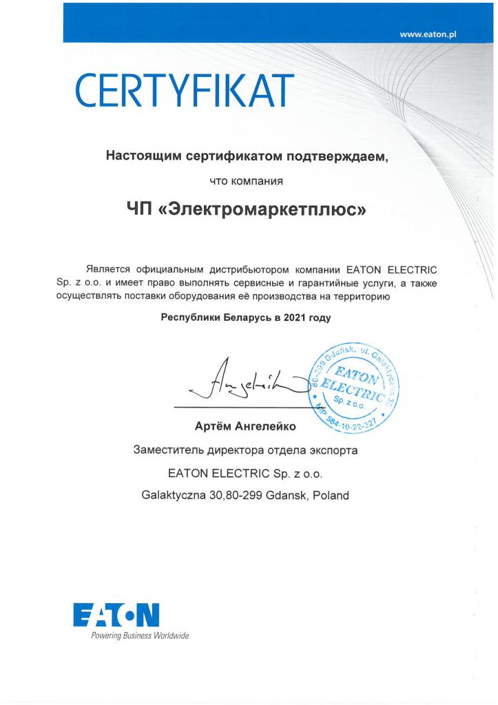 Сертификат дистрибьютора Eaton 2021-1.png